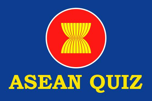 Asean Quiz ก่อนเข้าสู่ประชาคมอาเซียน 2015
